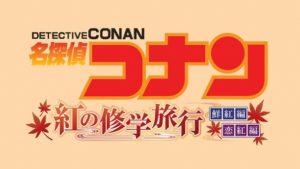 名探偵コナン 紅の修学旅行(恋紅編)ネタバレ!犯人やトリックと最後の結末は?