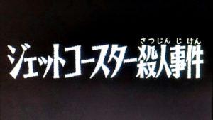 名探偵コナン第1話「ジェットコースター殺人事件」ネタバレと犯人は?黒の組織の初登場回!