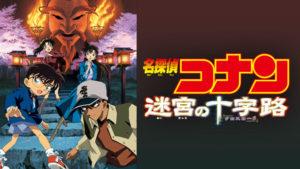 「名探偵コナン 迷宮の十字路」ネタバレ!犯人とトリックや最後の結末!