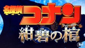 「名探偵コナン 紺碧の棺」ネタバレ!犯人と宝の地図の謎や最後の結末!